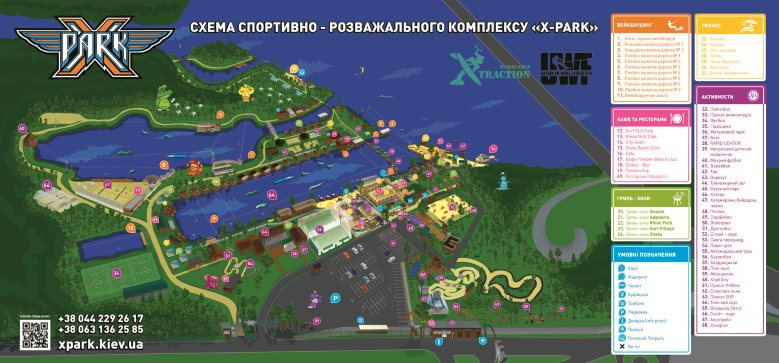 Ulet on the map X-Park in Kiev